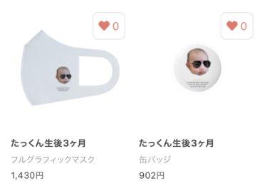 パフォーマー「たっきん」6月の新グッズ販売開始!