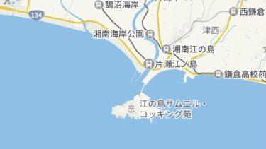 雑記:江ノ島の通行と最近思うこととか